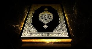 quran-wallpaper